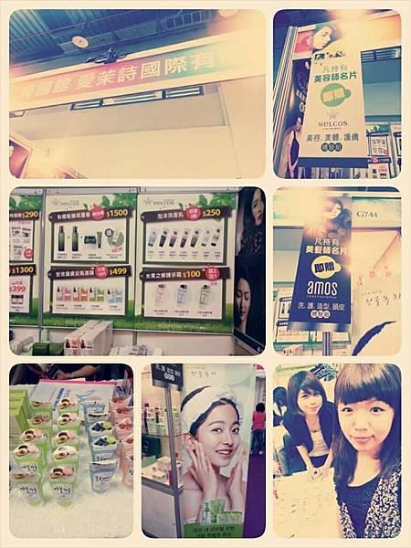 2013秋冬美容展DAY1