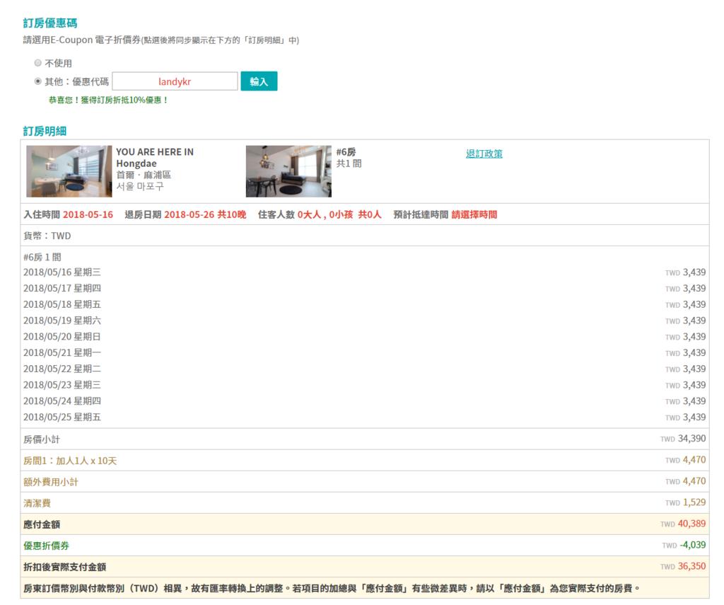 FireShot Capture 21 - 亞洲住宿線上訂房享優惠|訂民宿 找AsiaYo - https___asiayo.com_zh-tw_check_.png