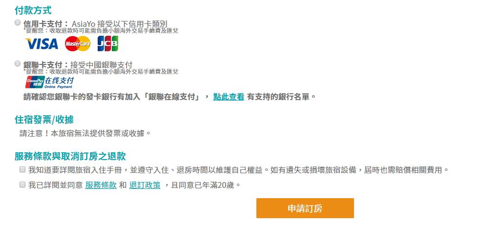 FireShot Capture 22 - 亞洲住宿線上訂房享優惠|訂民宿 找AsiaYo - https___asiayo.com_zh-tw_check_.png