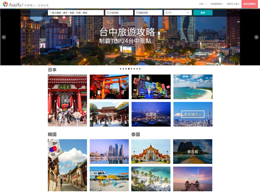 FireShot Capture 16 - 亞洲住宿線上訂房享優惠|訂民宿 找AsiaYo - https___asiayo.com_zh-tw_.png