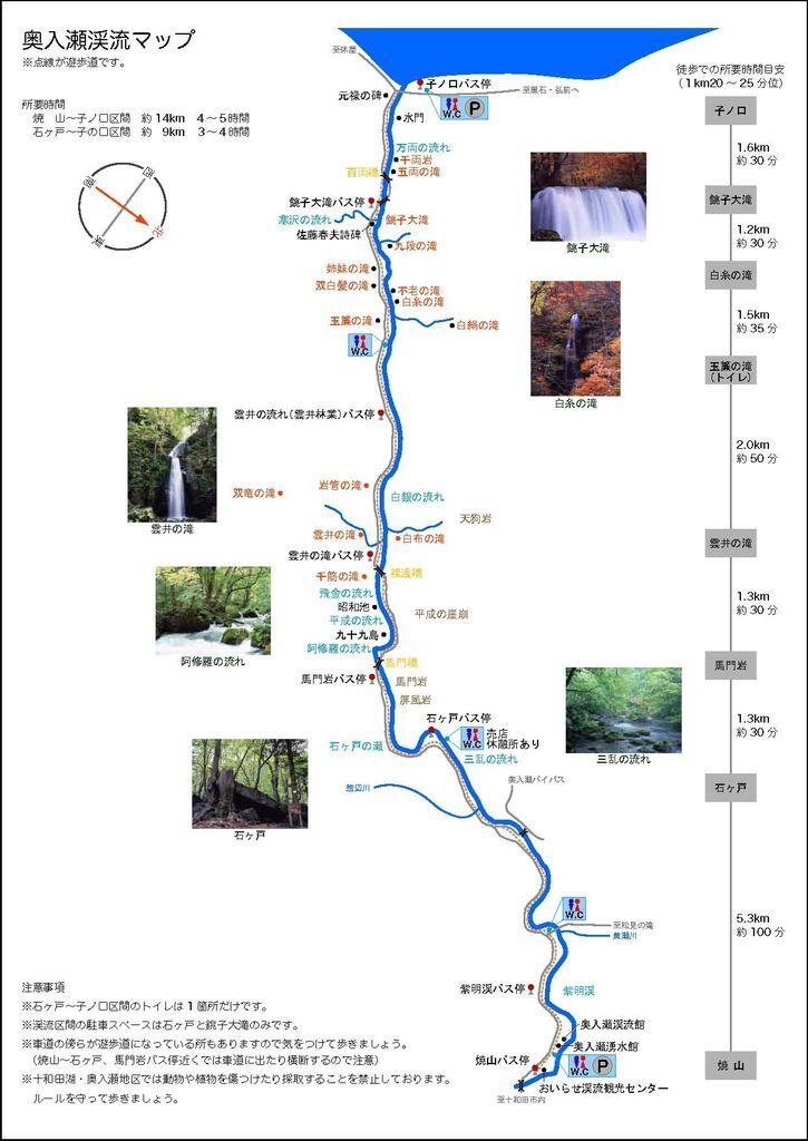 1026 奧入瀨溪流週邊 MAP.jpg