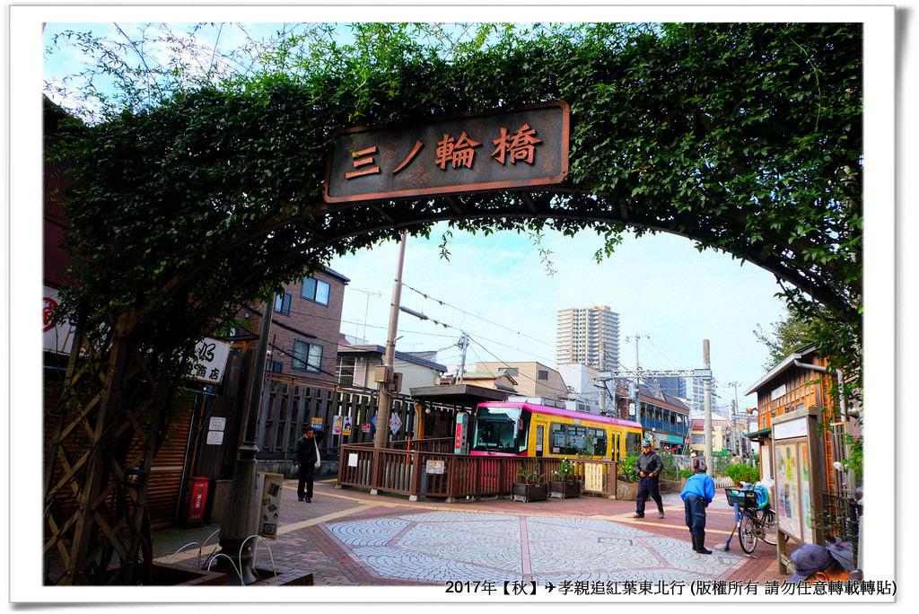 三ノ輪橋-001