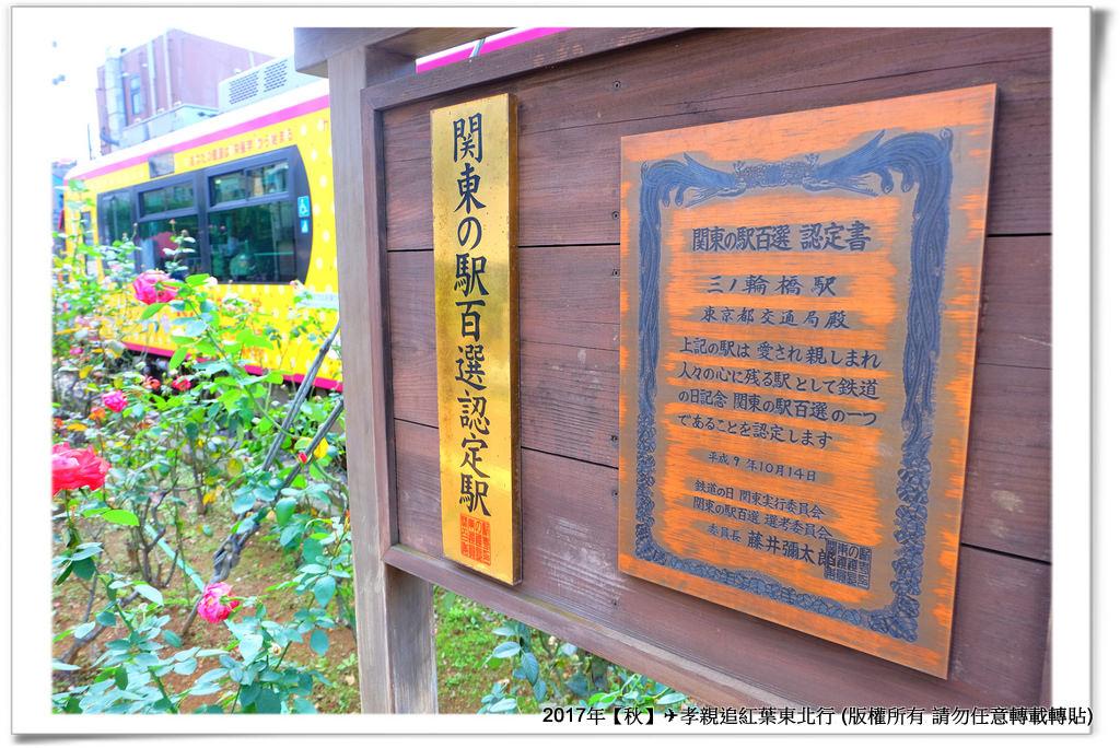 三ノ輪橋-002