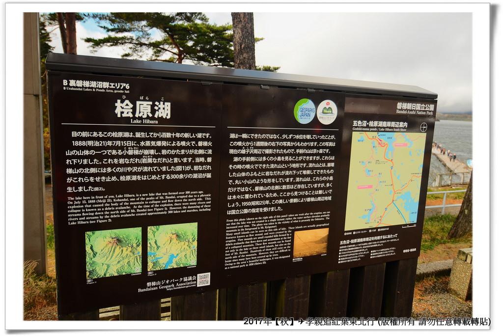 09桧原湖-005