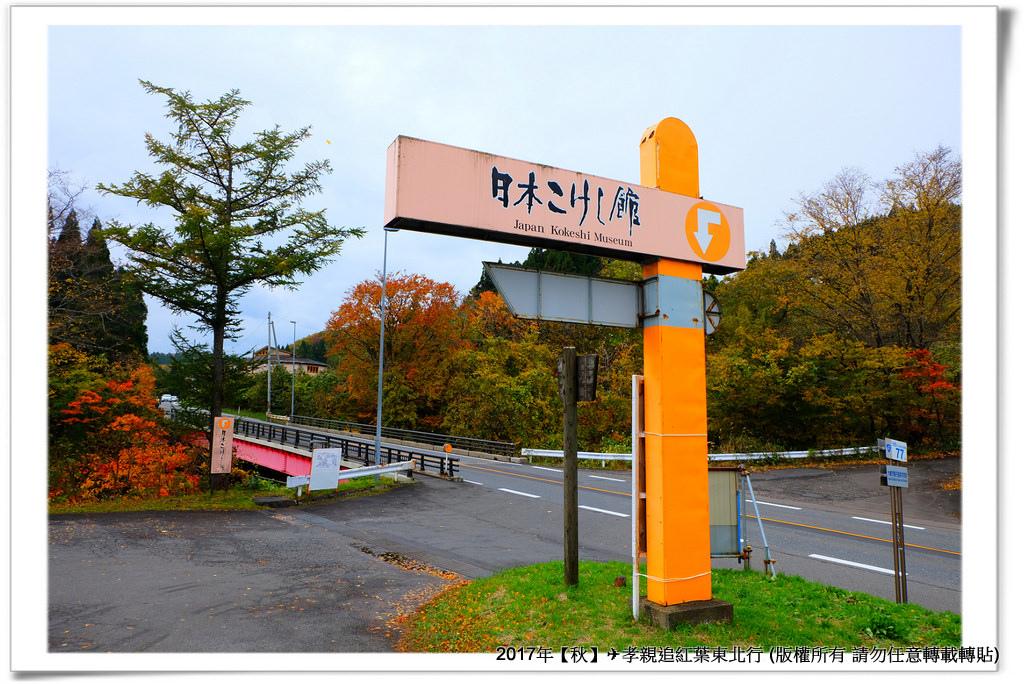 鳴子峡-029