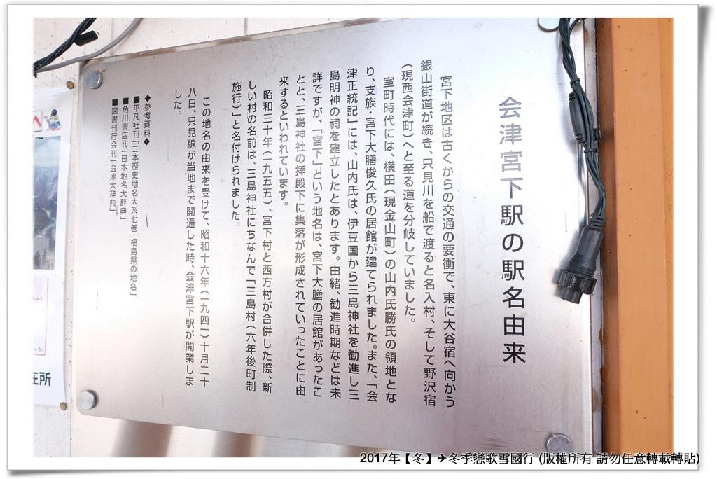 會津-002