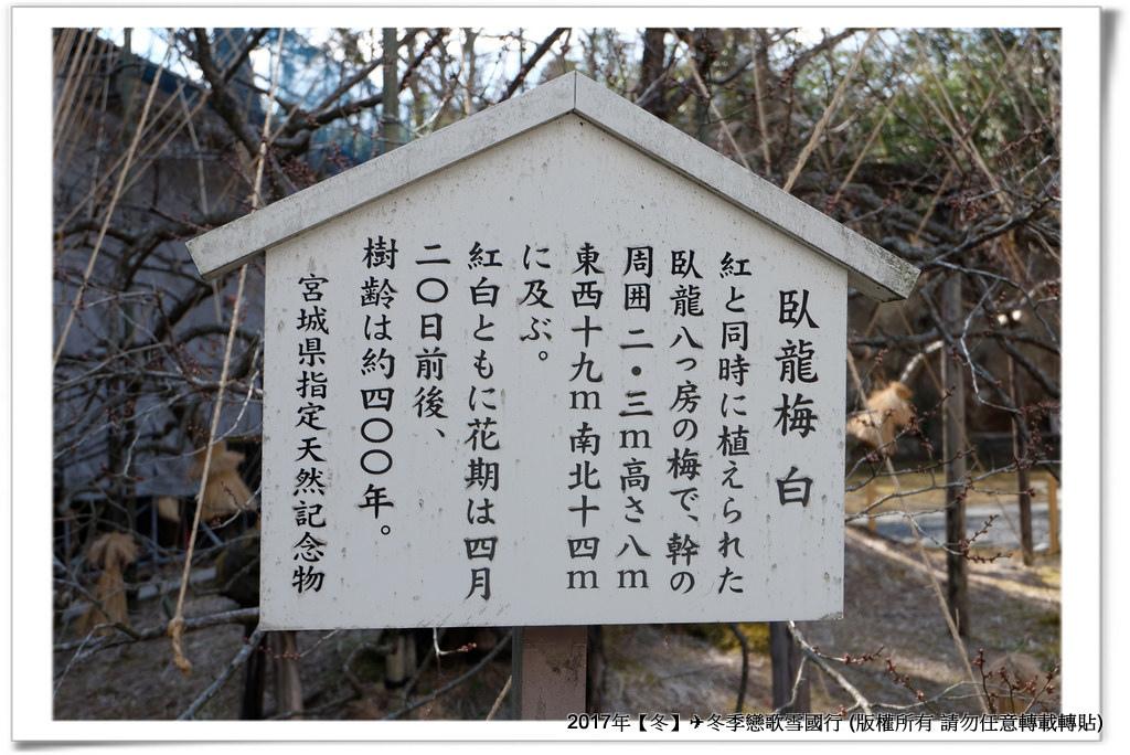 瑞巌寺-011