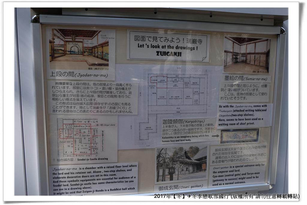 瑞巌寺-013