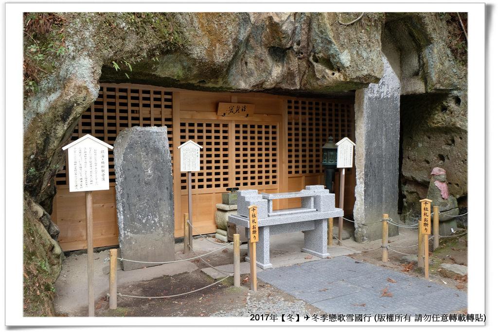 瑞巌寺-021