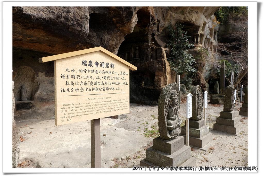 瑞巌寺-031