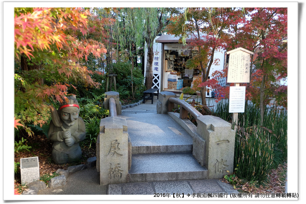晴明神社-002