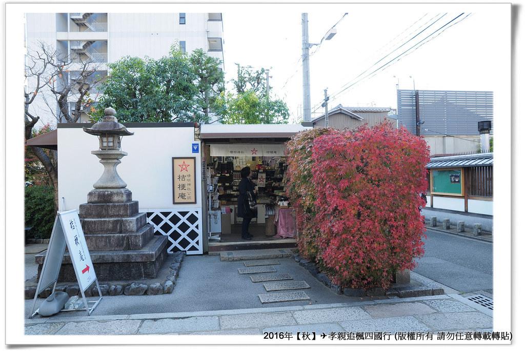 晴明神社-005
