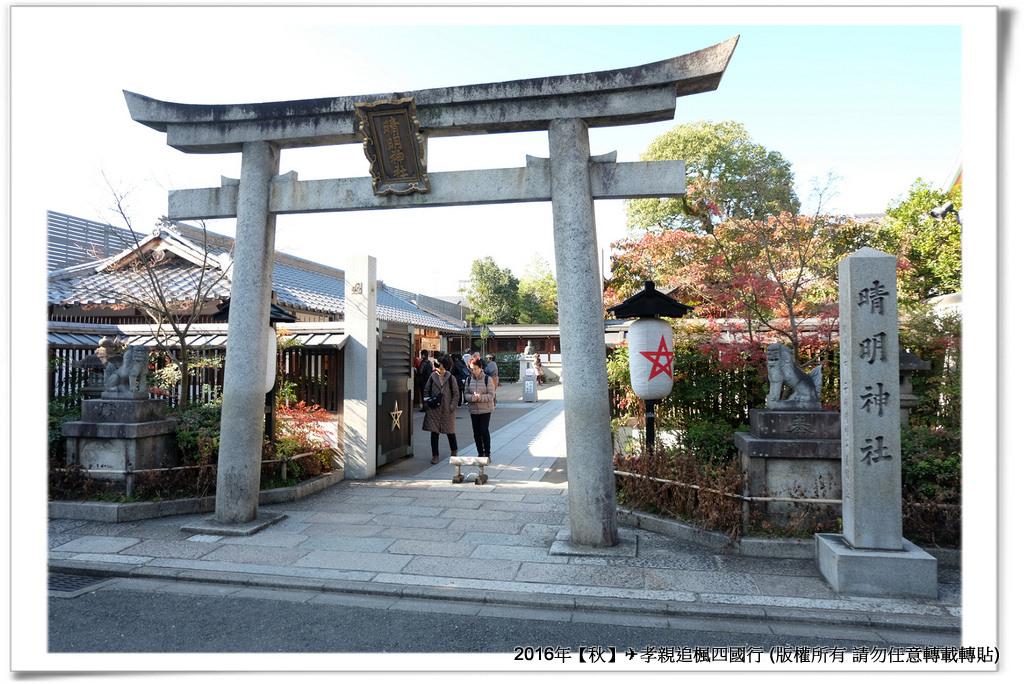 晴明神社-006