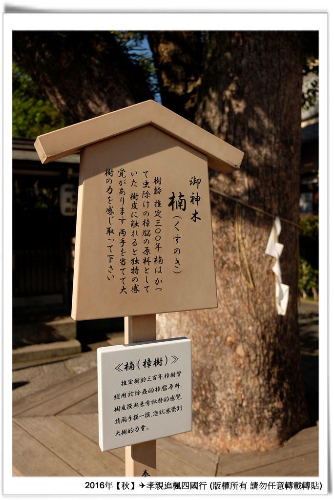 晴明神社-013