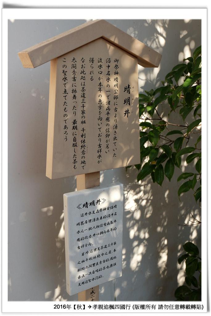 晴明神社-017