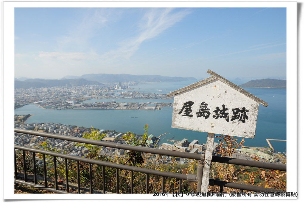屋島-050