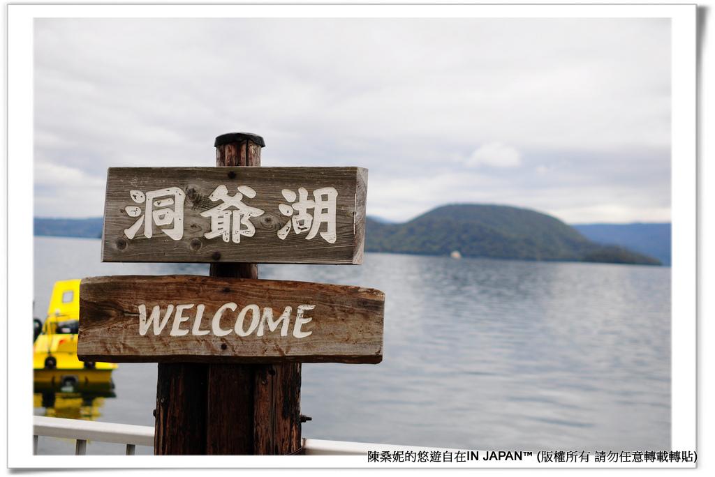 昭和新山-001
