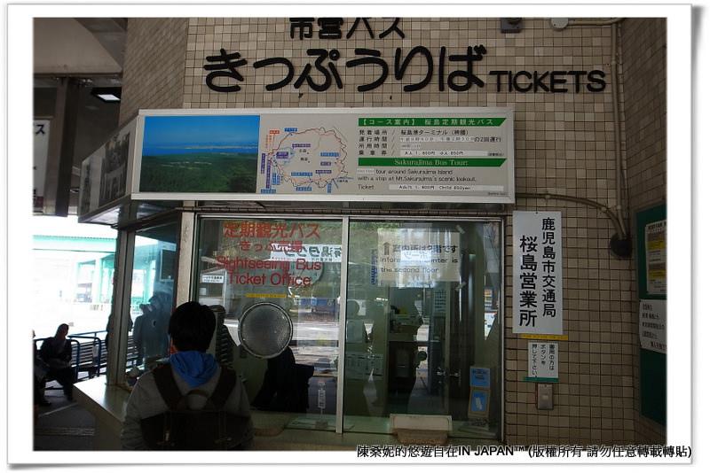 櫻島-036