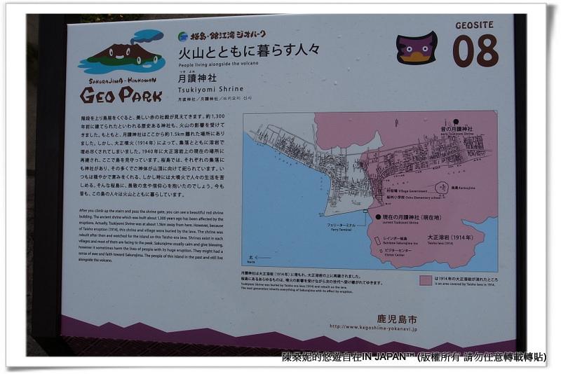 櫻島-049