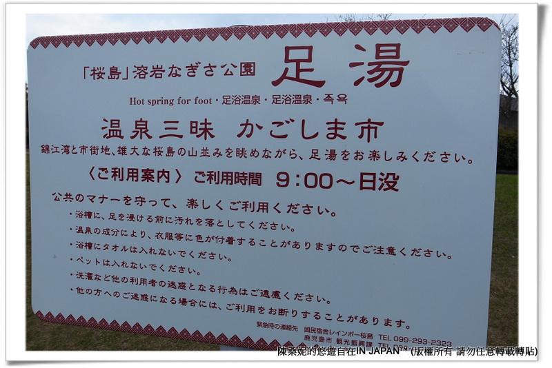 櫻島-059