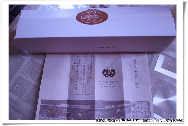 福砂屋-004