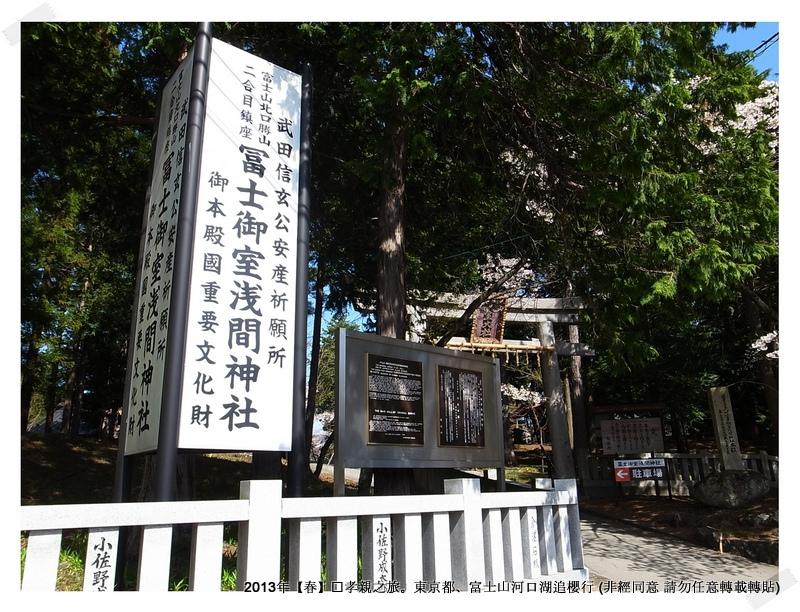 淺間神社015