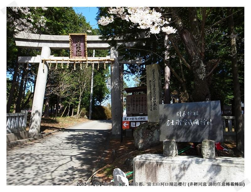 淺間神社015-1