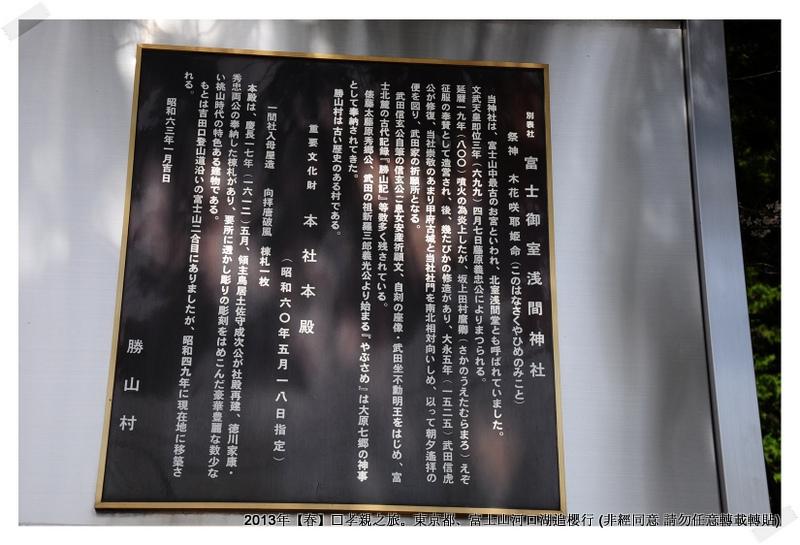淺間神社017