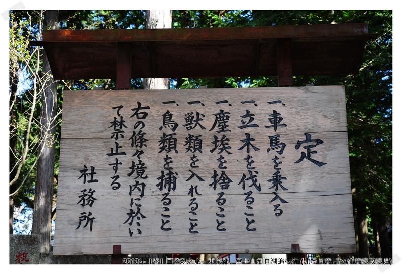 淺間神社019