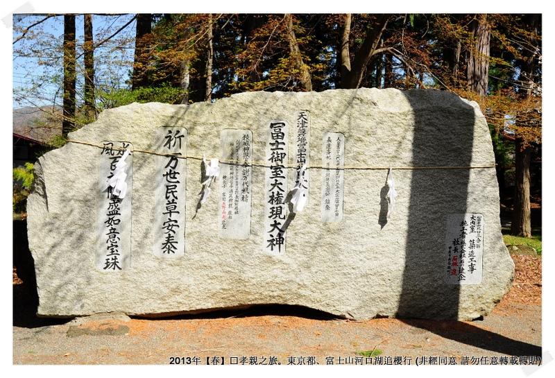 淺間神社024