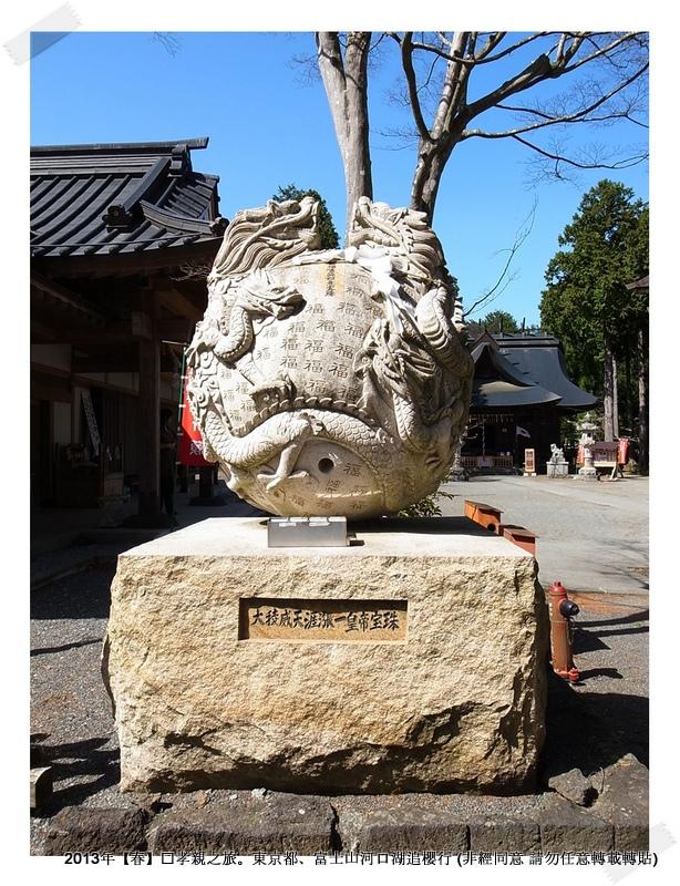 淺間神社028