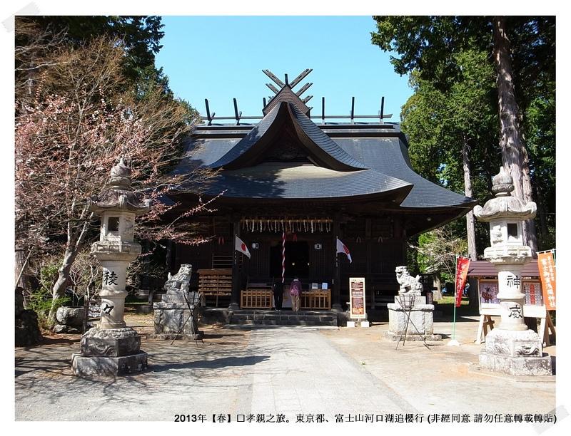 淺間神社031-1