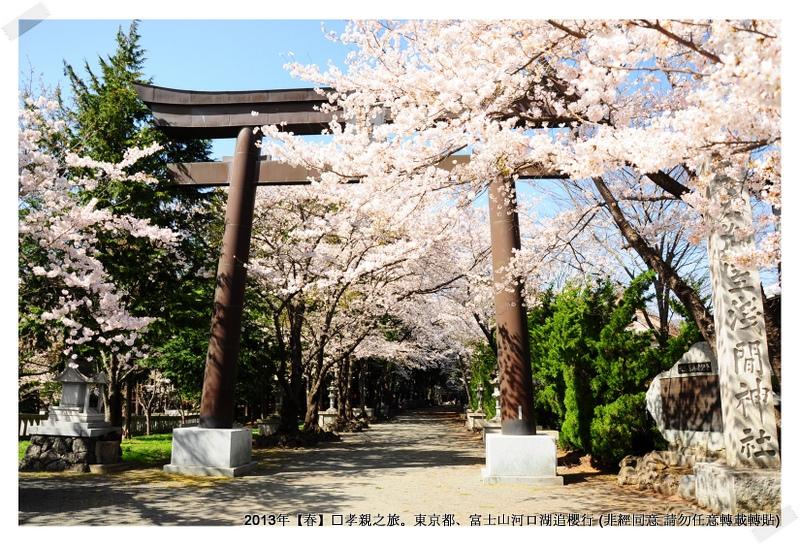 淺間神社038