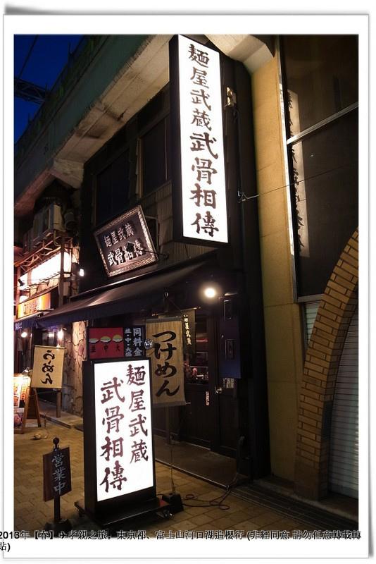 武藏-001
