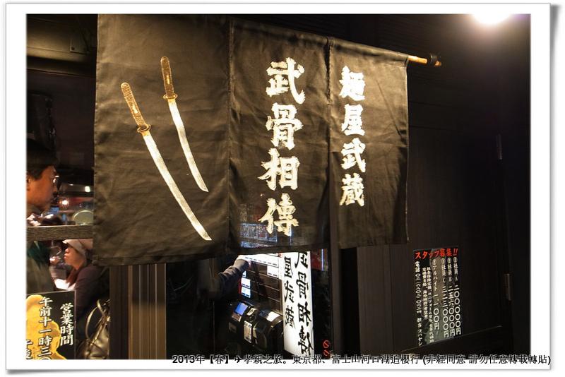武藏-003