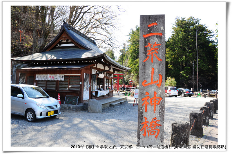 神橋-001