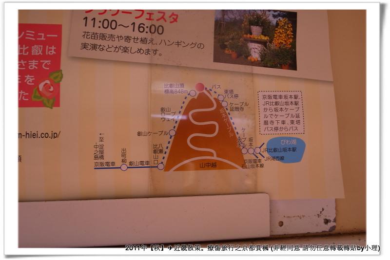 比叡山交通030