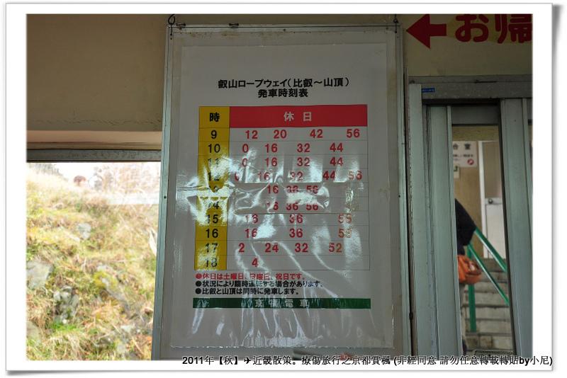 比叡山交通033