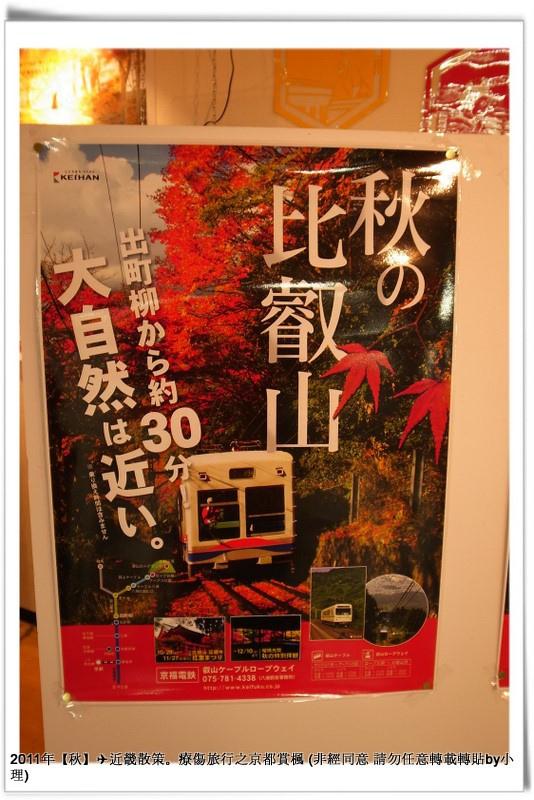 比叡山交通001