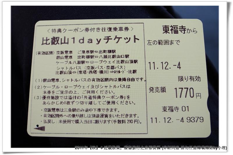 比叡山交通002