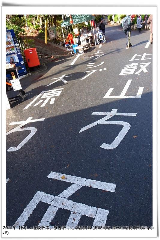 比叡山交通006