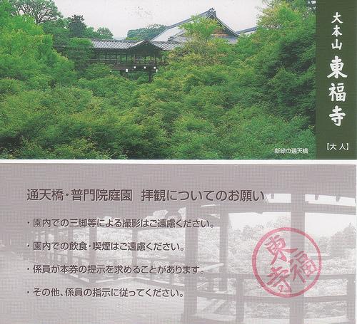 東福寺020