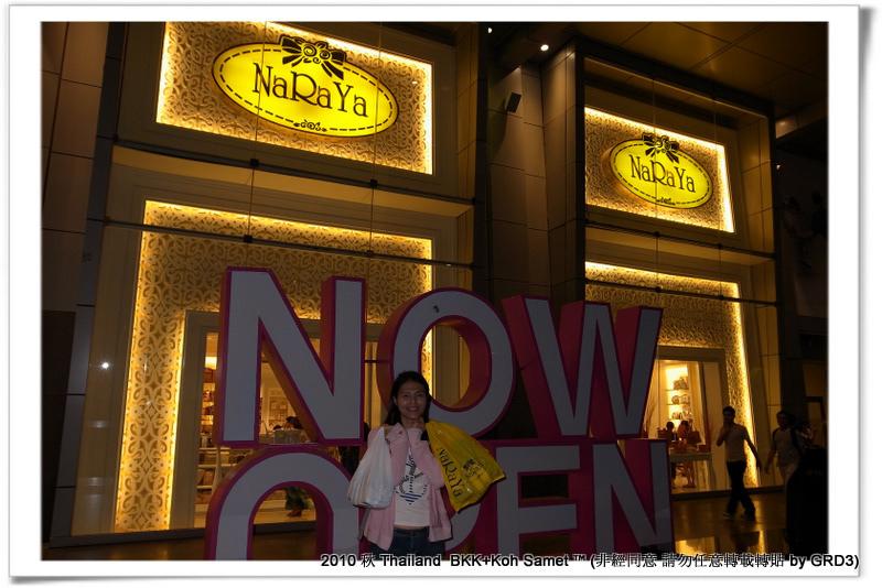 曼谷購物 (6)