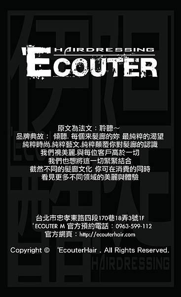 Ecouter的理念