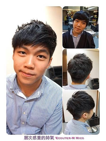 男生髮造型