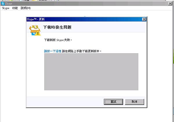 windows XP 使用Skype 無法登入@ Reo Chen :: 痞客邦::