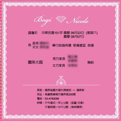 card_break (粉紅)-04