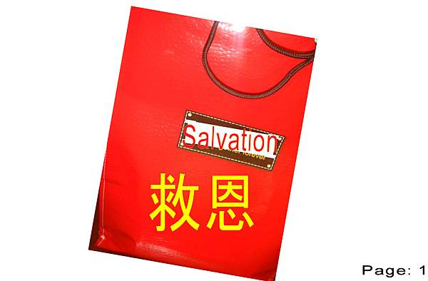 salvation_001_001