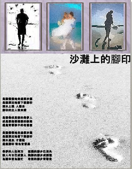 沙灘上的腳印.JPG
