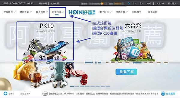 HOIN娛樂城賓果BINGO2.jpg
